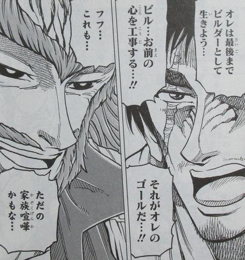 BUILD KING 3巻 最終回 感想 47
