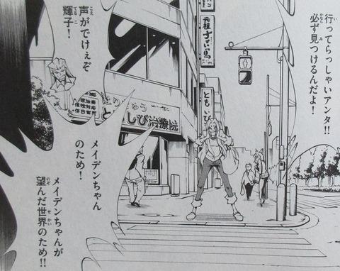 シャーマンキング マルコス 1巻 感想 00037