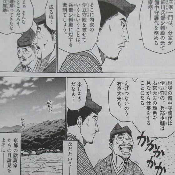 新九郎、奔る! 4巻 感想 00085