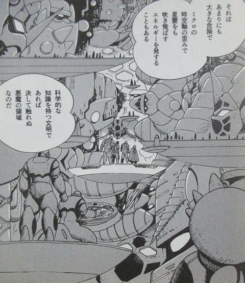 ゲッターロボ アーク 第10話 感想