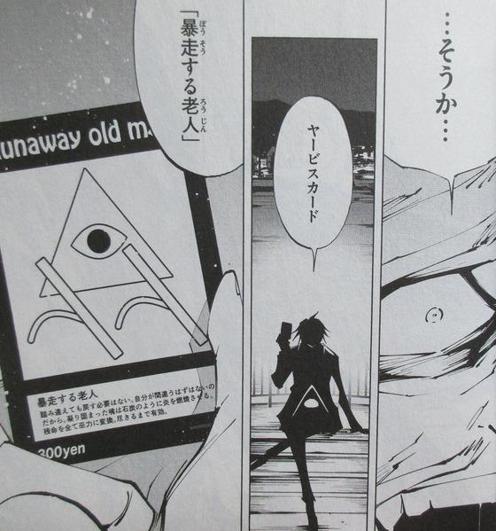 シャーマンキング ザ・スーパースター 4巻 感想 00045