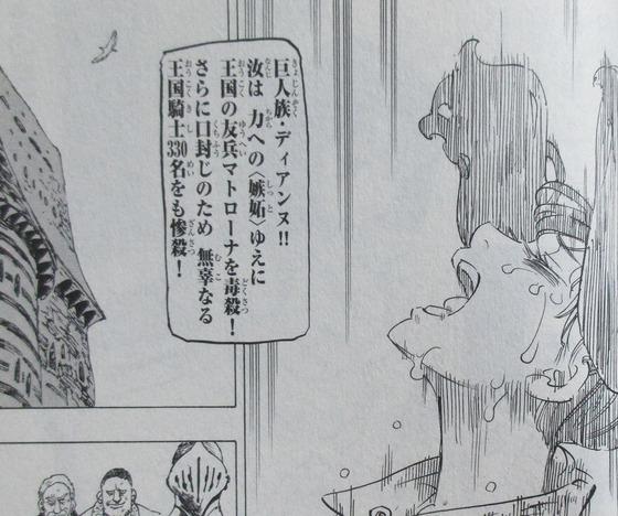 七つの大罪 外伝 1巻 罪実 感想 00039