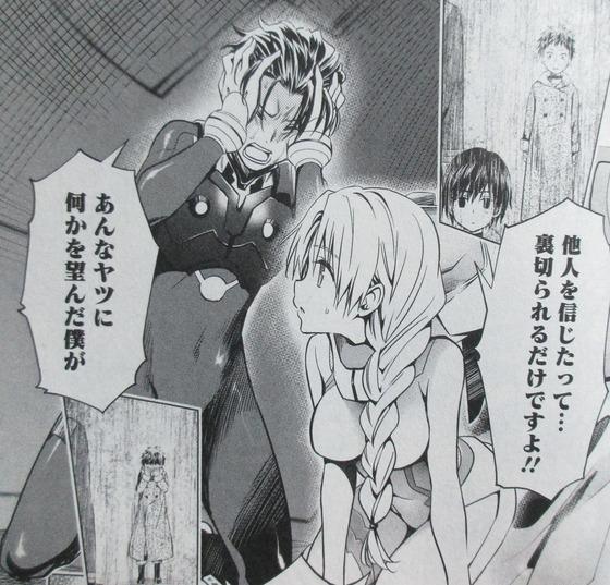 ダーリン・イン・ザ・フランキス 7巻 感想 00043