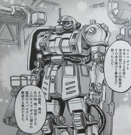 機動戦士ガンダム サンダーボルト 15巻 感想 00018