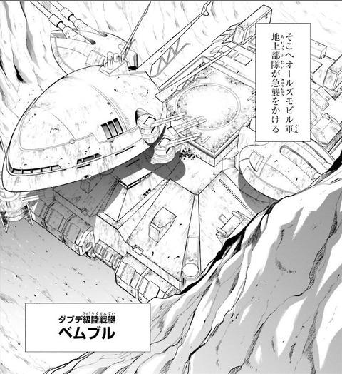 機動戦士ガンダムF90FF 4巻 感想 ネタバレ 01