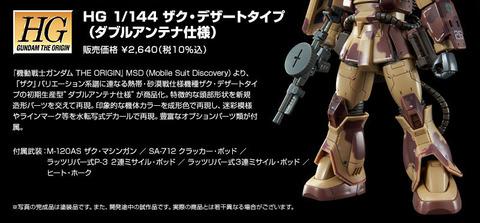 20210610_hg_zaku_deserttype_w-antenna_06