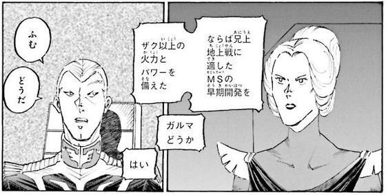 ガンダム MS戦記REBOOT 3巻 感想 最終回 00006