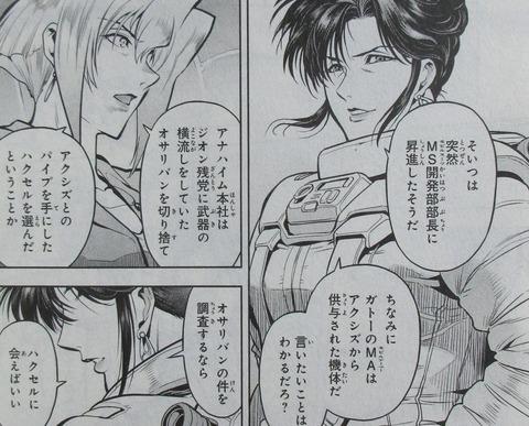 ガンダム0083 REBELLION 16巻 最終回 感想 56