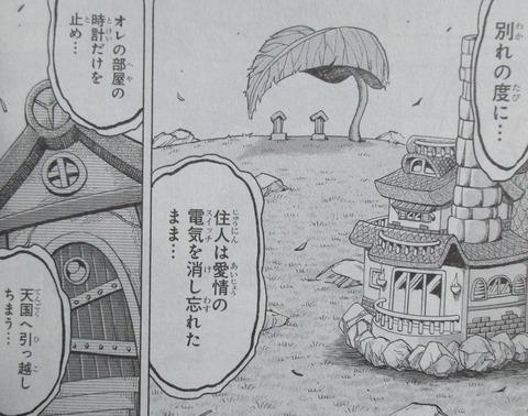 BUILD KING 3巻 最終回 感想 22
