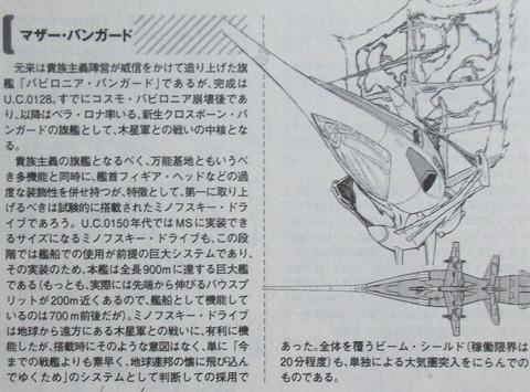 機動戦士クロスボーン・ガンダム メカニック設定集 感想