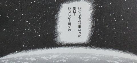 ゲッターロボ アーク 第11話 感想 003