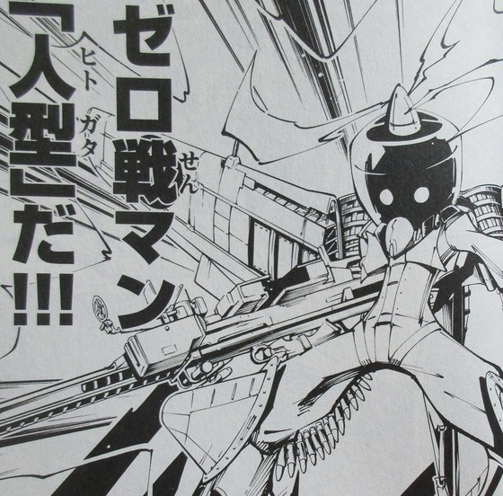 シャーマンキング ザ・スーパースター 4巻 感想 00062