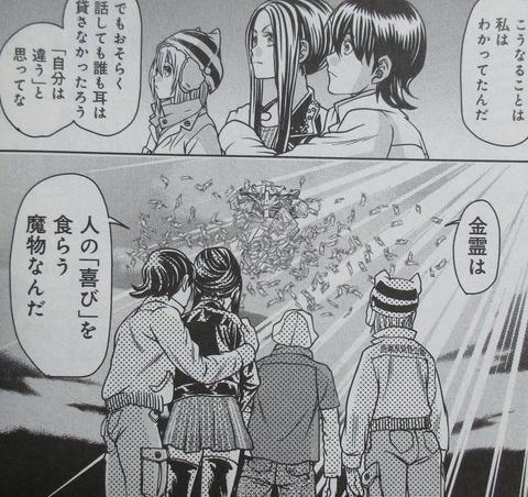 妖怪の飼育員さん 8巻 感想 00041