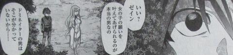人狼機ウィンヴルガ 9巻 感想 ネタバレ 099