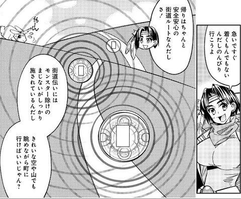 異世界ちゃんこ 6巻 感想 08