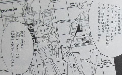 機動戦士ガンダム ヴァルプルギス 7巻 感想 ネタバレ 018