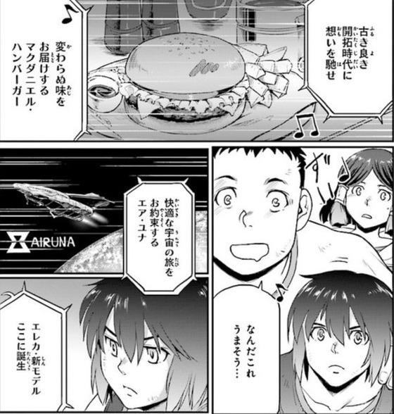 機動戦士MOONガンダム 第1話 (22)