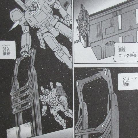 ガンダム 新ジオンの再興 レムナント・ワン 1巻 感想 53