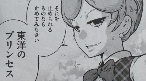 ムダヅモ無き改革 プリンセスオブジパング 8巻 感想 00049