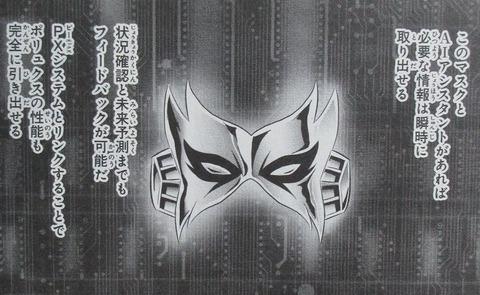 G-UNIT オペレーション・ガリアレスト 2巻 感想 00055