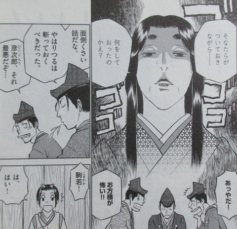 新九郎、奔る! 6巻 感想 32