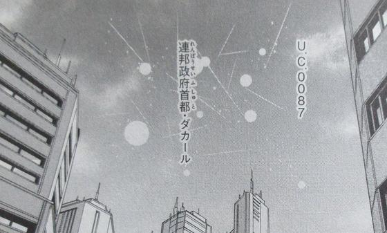 機動戦士ガンダムNT 3巻 感想 00027
