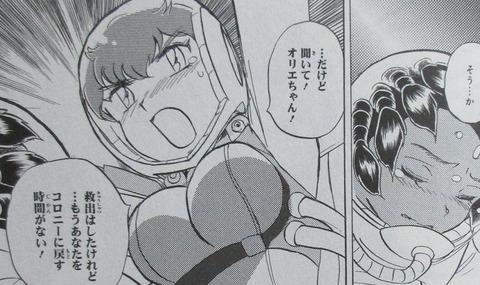 クロスボーン・ガンダム DUST 13巻 最終回 感想 ネタバレ 10