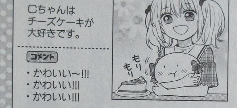 月刊少女野崎くん 13巻 感想 101