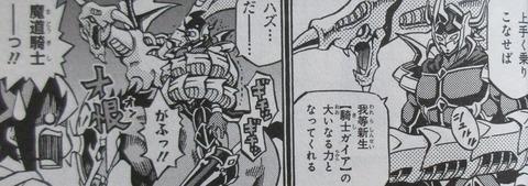 遊戯王OCGストラクチャーズ 2巻 感想 066