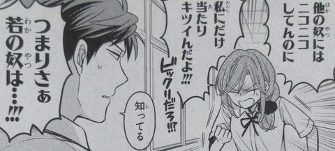 月刊少女野崎くん 12巻 感想 00029