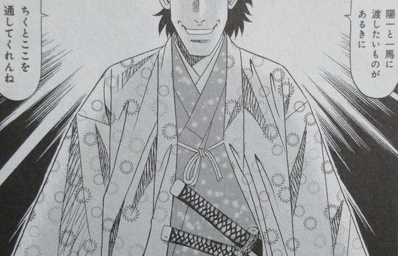ミスター味っ子 幕末編 4巻 最終回 感想 00064