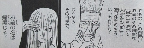 双亡亭壊すべし 19巻 感想 62