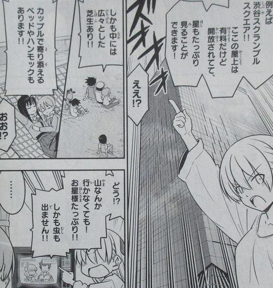 トニカクカワイイ 10巻 感想 00040
