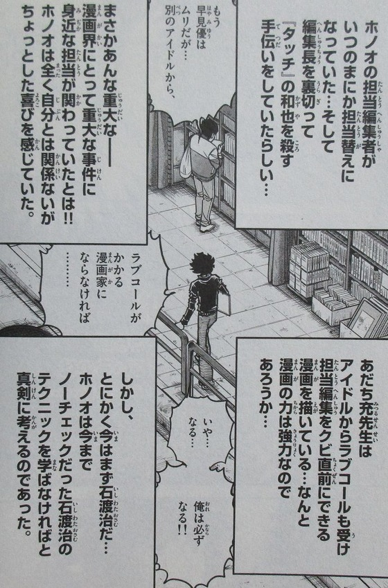 アオイホノオ 23巻 感想 00064