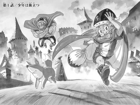 黙示録の四騎士 1巻 感想 ネタバレ 01