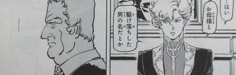 機動戦士ガンダムF91 プリクエル 1巻 感想 ネタバレ 49