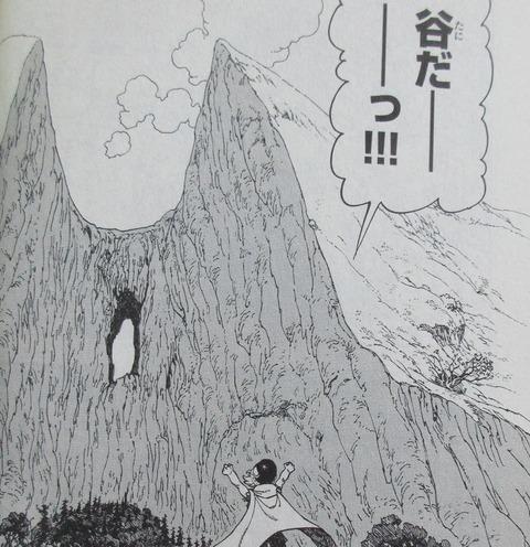 黙示録の四騎士 2巻 感想 13