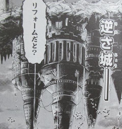 BUILD KING 1巻 感想 ネタバレ 32