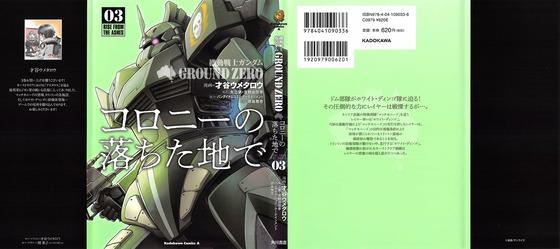 機動戦士ガンダム GROUND ZERO コロニーの落ちた地で 3巻 感想 00089
