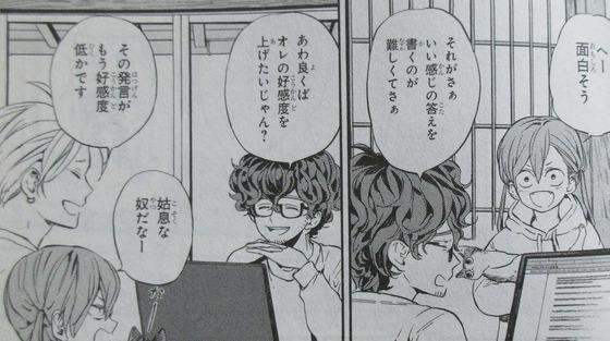 ヨシノズイカラ 3巻 最終回 感想 00052