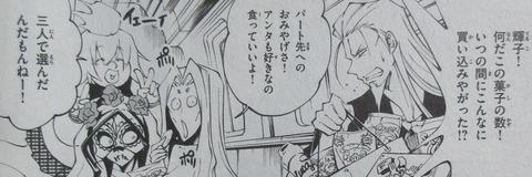 シャーマンキング マルコス 2巻 感想 ネタバレ 21