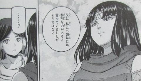 機動戦士ムーンガンダム 7巻 感想 ネタバレ 23