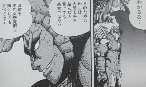 ゲッターロボ アーク 第11話 感想 7