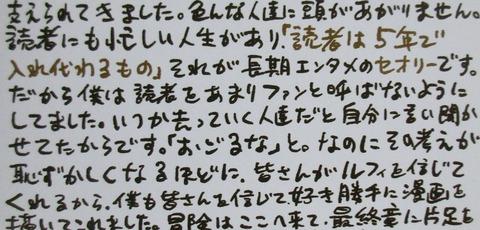 ONE PIECE 100巻 感想 93