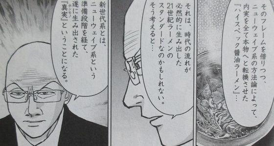 らーめん再遊記 1巻 感想 00127