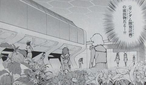 機動戦士ガンダム ヴァルプルギス 7巻 感想 ネタバレ 014