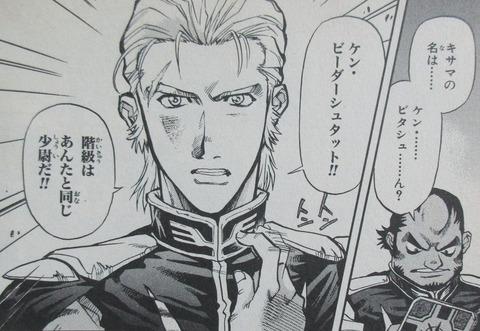 機動戦士ガンダム戦記 Lost War Chronicles 1巻 感想 42