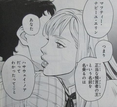 機動戦士ガンダム 閃光のハサウェイ 1巻 感想 ネタバレ 72
