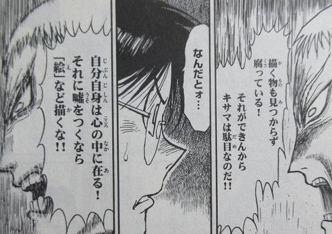 双亡亭壊すべし 25巻 最終回 感想 063