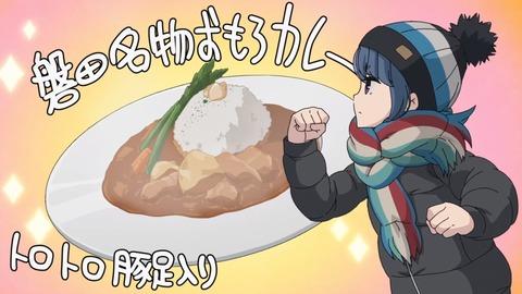 ゆるキャン2期 第2話 感想 0843